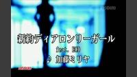 新約ディアロンリーガール feat. ECD