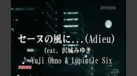セーヌの風に... (Adieu) feat. 沢城みゆき