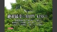 絶対最幸☆HAPPY KISS☆