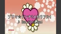 プリマ☆ドンナ?メモリアル!