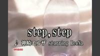 step,step
