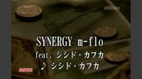 SYNERGY m-flo feat. シシド・カフカ