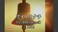 アイノカタチ feat. HIDE (GReeeeN)