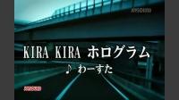KIRA KIRA ホログラム