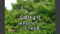 ふゆびより (弾きがたりver.)