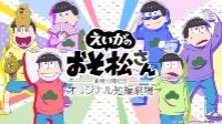 「えいがのおそ松さん」劇場公開記念 オリジナル短編劇場 動画