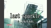 last sparkle