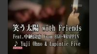 笑う太陽 with Friends Feat.中納良恵 From EGO-WRAPPIN'