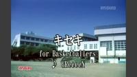 キセキ for Basketballers