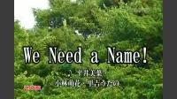 We Need a Name!
