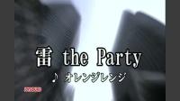 雷 the Party