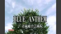BLUE ANTHEM
