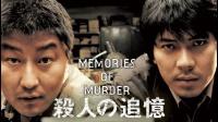 殺人の追憶 動画