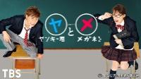 ヤンキー君とメガネちゃん【TBSオンデマンド】 動画