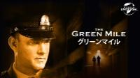 グリーンマイル 動画