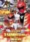 ゴーカイジャー ゴセイジャー スーパー戦隊199ヒーロー大決戦 動画
