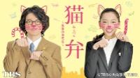 猫弁~死体の身代金~ 動画