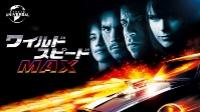 ワイルド・スピード MAX 動画