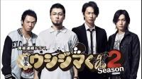 闇金ウシジマくん Season2 動画