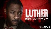 刑事ジョン・ルーサー シーズン2 動画