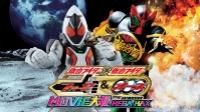 仮面ライダー×仮面ライダー フォーゼ&オーズ MOVIE大戦 MEGA MAX 動画
