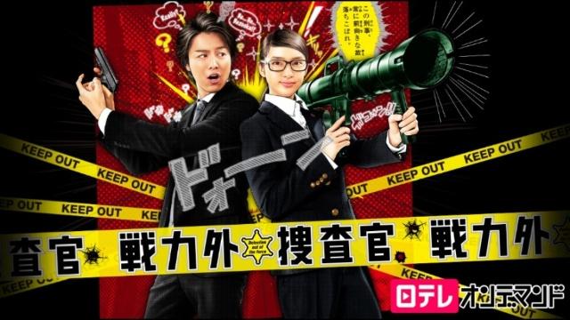 【コメディ 映画】戦力外捜査官