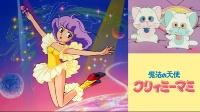 魔法の天使 クリィミーマミ 動画