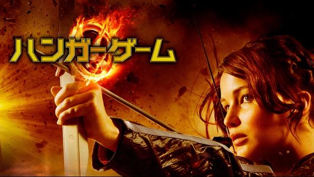 【アクション映画 おすすめ】ハンガー・ゲーム