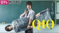 Q10【日テレオンデマンド】 動画