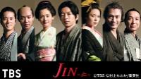 JIN -仁- 動画
