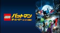 LEGO(R) バットマン:ザ・ムービー<ヒーロー大集合> 動画