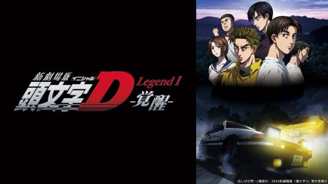 【TVアニメ】新劇場版「頭文字D」Legend1 -覚醒-