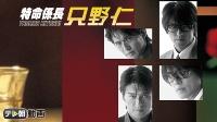 特命係長 只野仁(2003年7月~9月放送) 動画