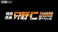 特命係長 只野仁 スペシャル(2005年8月7日放送) 動画