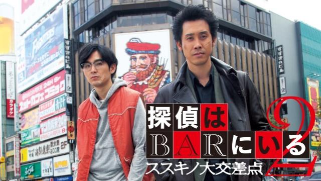 【アクション映画 おすすめ】探偵はBARにいる2 ススキノ大交差点