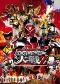 仮面ライダー×スーパー戦隊×宇宙刑事 スーパーヒーロー大戦Z 動画