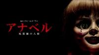 アナベル 死霊館の人形 動画