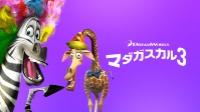マダガスカル3 動画
