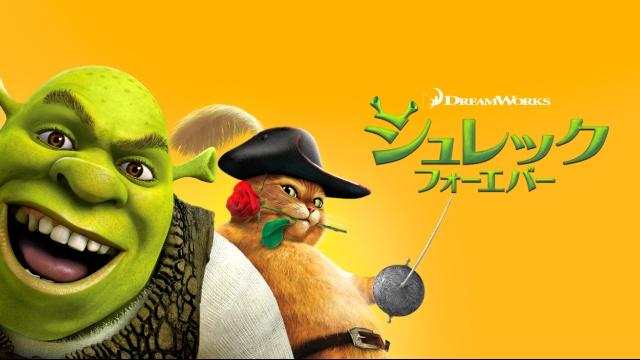 【アニメ 映画 おすすめ】シュレック フォーエバー