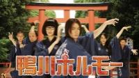 鴨川ホルモー 動画