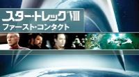 ファースト・コンタクト/STAR TREK 動画