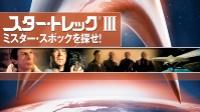 スター・トレック III/ミスター・スポックを探せ! 動画