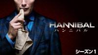 ハンニバル シーズン1 動画