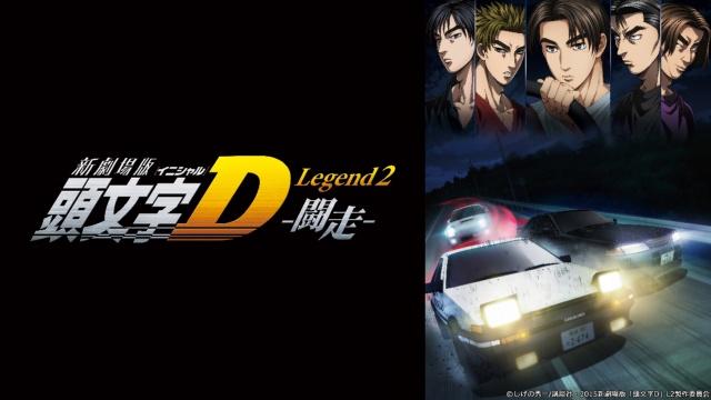 【アクション映画 おすすめ】新劇場版「頭文字D」Legend2 -闘走-