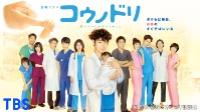 コウノドリ(2015)【TBSオンデマンド】 動画