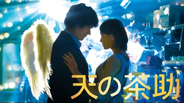 【ヒューマン 映画】天の茶助
