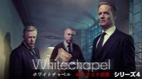 ホワイトチャペル 終わりなき殺意 シリーズ4 動画