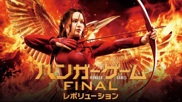 【アクション映画 おすすめ】ハンガー・ゲーム FINAL: レボリューション