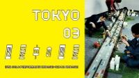 第13回東京03単独公演「図星中の図星」 動画