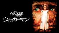 ウィッカーマン 動画